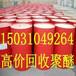 榆林哪里回收聚醚多元醇150~3104~9264