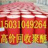 赣州回收聚醚多元醇