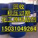 哪里回收不饱和聚酯树脂150~3104~9264