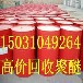 蚌埠哪里回收异氰酸酯150~310~49264