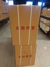硅酸钙制品无石棉硅酸钙制品耐火硅酸钙板厂家直销-供应图片