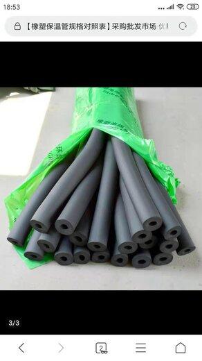 阻燃橡塑保溫管批發,橡塑發泡管廠家