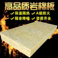 插丝岩棉板岩棉保温板外墙保温岩棉板防水隔热防火岩棉保温板图片
