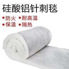 河南高纯硅酸铝针刺毯报价,硅酸铝针刺纤维毯图片