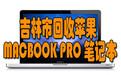 吉林市全區域內服務上門回收二手蘋果macbook筆記本