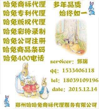 河南商标注册河南商标变更转让郑州商标注册郑州商标变更转让