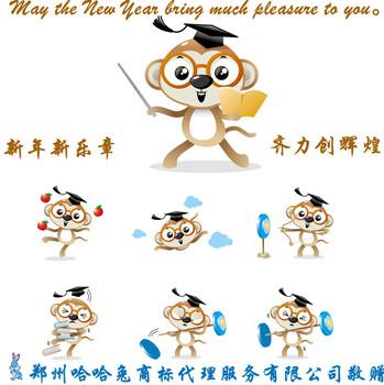 郑州商标注册河南商标注册郑州专利申请河南专利申请