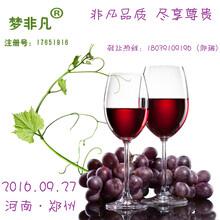 中国梦梦非凡33类果酒红酒白酒商标梦非凡转让