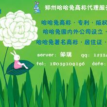河南哈哈兔商标专利河南哈哈兔商品条码申请河南哈哈兔公司注册