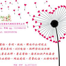 郑州哈哈兔条码申请商标专利申请郑州肥料登记证办理400电话开通