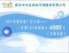 央视CCTV-7军事农业频道广告投放