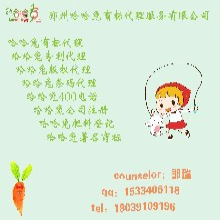 哈哈兔长期提供条码申请商标专利申请河南地区肥料登记证申请服务