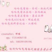 河南哈哈兔商标注册专利申请条码申请肥料登记证办理国内外公司注册