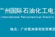 2016广州国际石油化工电加热装备展览会