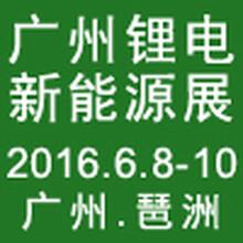 2016第二届广州国际锂电新能源展览会