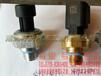 西安康明斯ISM11发动机机油压力传感器4921493