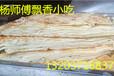 河南学千层饼技术多少钱,哪里能学到正宗的千层饼技术?