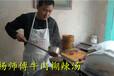 学早餐技术、早餐加盟就选杨师傅牛肉胡辣汤