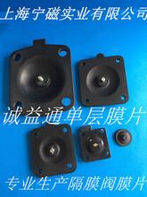 供应原装进口诚益通单层膜片隔膜片