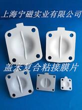 盖米复合粘接膜片供应隔膜阀片