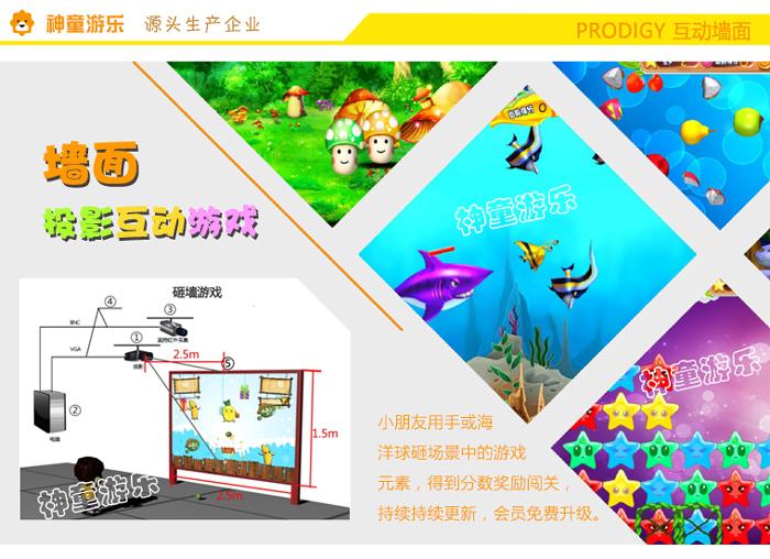 新款儿童投影互动游戏