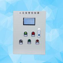 火花探測器生產廠家杭州火花探測器北京火花探測器西安火花探測器砂光機
