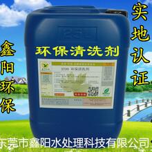 环保清洗剂环保工业清洗剂环保型清洗剂无磷清洗剂