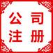 温州恒成企业代理鹿城区公司注册代理记账一条龙服务