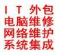 上海IT外包服务项目,IT外包服务电脑维护网络布线弱电布线