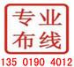 上海IT外包网络布线电脑维护网络维护-上海勃奥科技专业