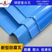 山东潍坊asp钢塑复合瓦,防腐彩钢板,PSP钢塑瓦,抗蚀耐腐