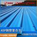 防腐彩钢瓦,山东德州销售asp钢塑复合瓦,PSP防腐瓦,耐腐蚀