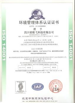 北京市办理ISO14001认证需要环评吗?保证下证吗能办加急吗最快几天发证