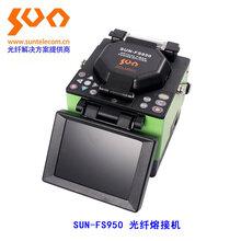 供应SUN-FS950光纤熔接机图片