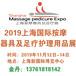 2019第十届上海国际按摩器具及足疗护理用品展览会