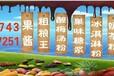 济南真果食品有限公司