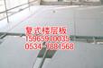 泰安复式loft楼层板厂家利用网络服务提升销量