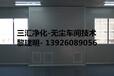 广州食品厂洁净车间规划装修公司佛山食品厂净化厂房方案设计