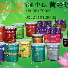 代理油漆/涂料价格/多彩漆水包水施工/内外墙乳胶漆加盟