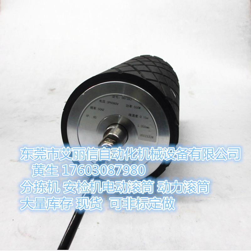 吉林长春德惠微型电动滚筒东莞艾丽信定制流水线输送机