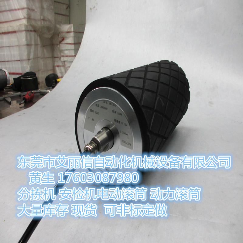 北京昌平X光安檢機電動滾筒東莞艾麗信自動化安檢機更換