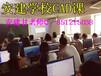 成都专业工程造价培训,广联达培训宏业培训,CAD软件技能学习