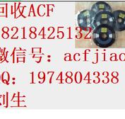 长期收购ACF胶CP14531CP34531CP33731