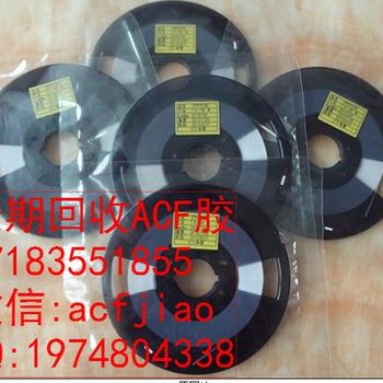深圳现金求购日立ACF胶AC832L
