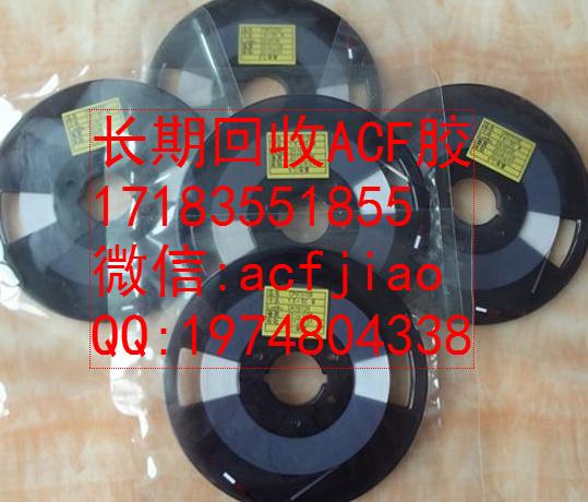 ACF胶厦门专业收购ACFAC823