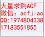 收购ACF求购各种ACFAC823AC832