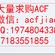 收购ACF