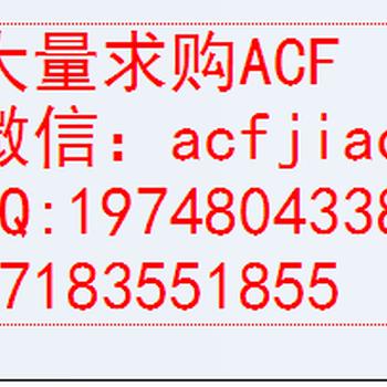 厦门收购日立ACF深圳回收ACF