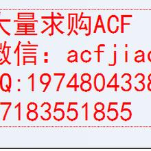 现金收购日立ACF上门高价格回收ACF图片