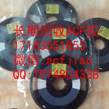 上海ACF上海大量求购ACFACF图片